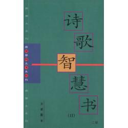 Chinees (modern),  Job & de Psalmen (2), Zhang Dao Ming