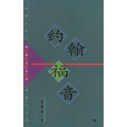 Chinees (modern), Bijbelstudie, Johannes, Yuan ze Shan