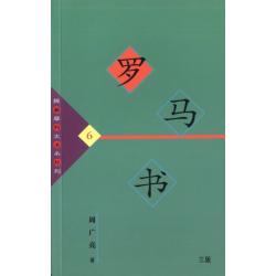 Chinees (modern), Romeinen, Zhou Guang Liang