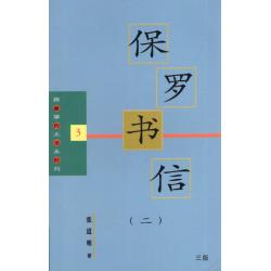 Chinees (modern), Bijbelstudie, Brieven van Paulus (2), Zhang Dao Ming