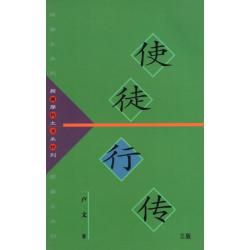 Chinees (modern), Bijbelstudie, Handelingen, Lu Wen