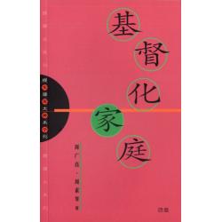 Chinees (modern), Het Christelijke gezin, Zhou Guangliang