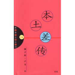 Chinees (modern), Home mission, Zheng Zi Min & Lu Wen