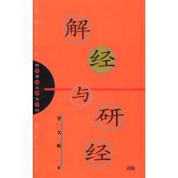 Chinees (modern), Bijbelstudie, Interpretatie en studie, Luo Wen Hui