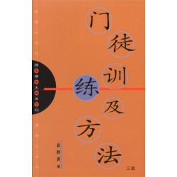 Chinees (modern), Disciple training and making, Yuan ze Shan