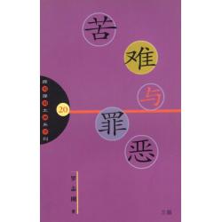 Chinees (modern), Lijden en zonde, Luo Zhi Gang