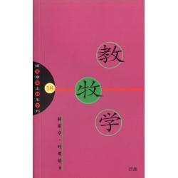 Chinees (modern), Pastoraal werk, Lin Xi Ting