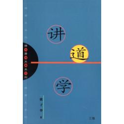 Chinees (modern), Prediking, Zhang Zi Hua