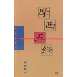 Chinees (modern), Thora, Zhou Tong Pei