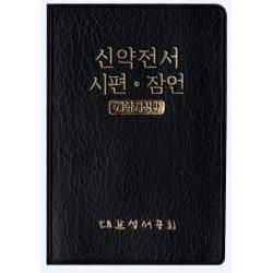 Koreaans, Nieuw Testament, NKRV, Mini formaat, Soepele kaft