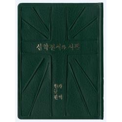 Koreaans, Nieuw Testament & Psalmen, KRV, Mini formaat, Soepele kaft