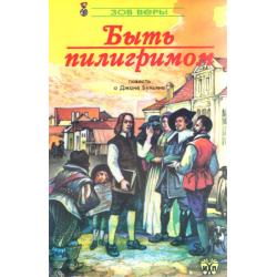 Russisch, Kinderboek, De christenreis, John Bunyan