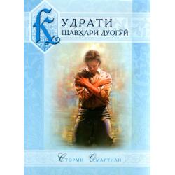 Tadzjieks, De kracht van een biddende man, Stormie Omartian