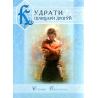 Tadzjieks, Boek, De kracht van een biddende man, Stormie Omartian