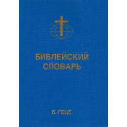 Russisch, Bijbels woordenboek, B. Goetze