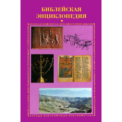 Russisch, Bijbelse encyclopedie, Pat Anderson