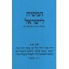 Nederlands, Bijbelstudie, De Messias van Israël