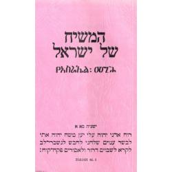 Amhaars, De Messias van Israël