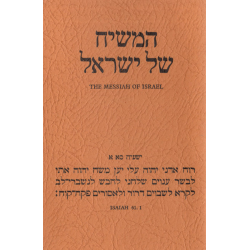 Engels, De Messias van Israël