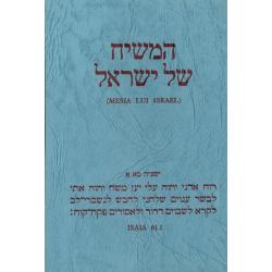 Roemeens, De Messias van Israël