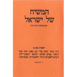 Russisch, De Messias van Israël