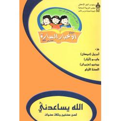 Arabisch, Blijde boodschap voor kleuters (1), Sylvia Foth