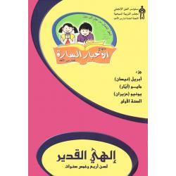 Arabisch, Kinderboek, Blijde boodschap voor kleuters (2), Sylvia Foth