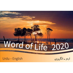 Urdu - Engels  Wandkalender,  Woorden van leven, 2020