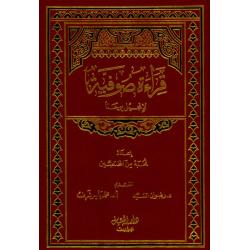Arabisch, Evangelie naar Johannes, Medium formaat, Harde kaft