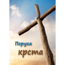 Servisch, Traktaatboekje, Wat het kruis ons vertelt