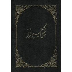 Koerdisch-Sorani, Bijbel, Groot formaat, Harde kaft