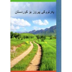 Koerdisch-Sorani, Bijbelgedeelte, Nieuw Testament, Klein formaat, Paperback