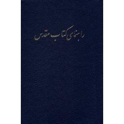 Farsi/Perzisch, Bijbelstudie, Halley's Bijbels Handboek