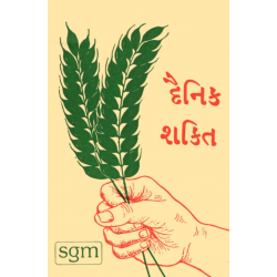 Gujarati, Brochure, Dagelijkse sterkte