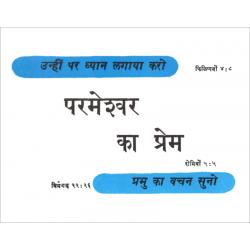 Hindi, Traktaat, De liefde van God