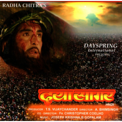 Hindi, DVD, Dayasagar, Dayspring