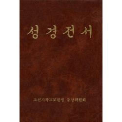 Noord-Koreaans, Bijbel, Hankul, Groot formaat, Harde kaft