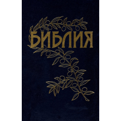 Russisch, Bijbel, Synodal 1939, Medium formaat, Harde kaft