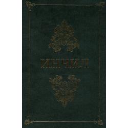 Tadzjieks, Nieuw Testament, Medium formaat, Harde kaft