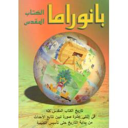 Arabisch, Kinderboek, Panorama van de Bijbel