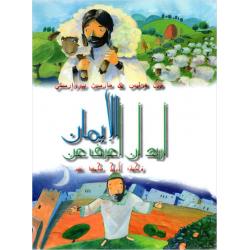 Arabisch, Kinderboek, Het grote vragenboek over geloof, Gill Hollis