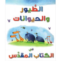 Arabisch, Kinderboek, Bijbel vogels en beesten, Leena Lane