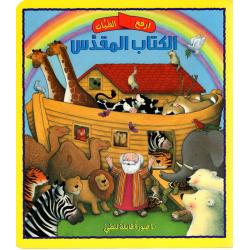 Arabisch, Kinderbijbel, Luikjes Bijbel, Sally Lloyd Jones