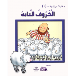 Arabisch, Kinderboek, De Goede Herder