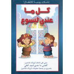 Arabisch, Kinder Bijbels Dagboek, Jezus wil mij helemaal, Phil A. Smouse