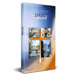 Grieks, Nieuw Testament, Klein formaat, Paperback