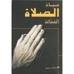 Arabisch, Boek, Vruchtbaar gebedsleven, Chuck Smith
