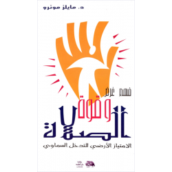 Arabisch, Het doel en de kracht van gebed, Myles Munroe
