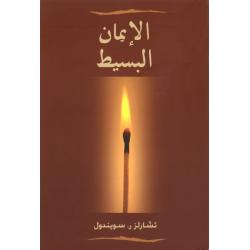 Arabisch, Boek, Eenvoudig geloof, Charles R. Swindoll