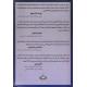 Arabisch, Boek, Evangelisatie door gebed, Ed Silvoso